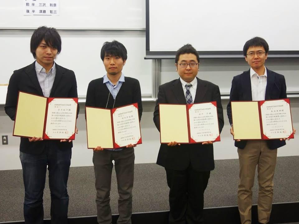 第9回日本物理学会若手奨励賞(領域11) 2015年3月21日